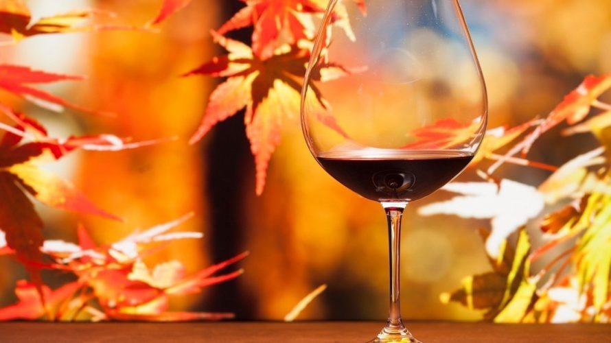 秋の味覚と合わせるワイン